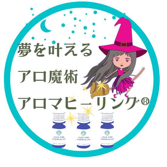 2021/10/17 夢を叶えるアロ魔術アロマヒーリング®セラピスト講座